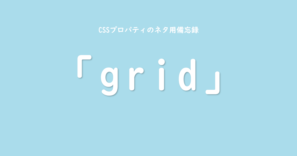 CSSプロパティ「grid」について